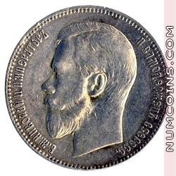 1 рубль 1898 ★★
