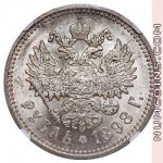 1 рубль 1898 ★