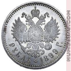 1 рубль 1899 ★★