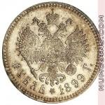1 рубль 1899 ЭБ