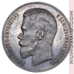 1 рубль 1899 ФЗ