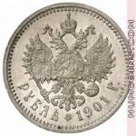 1 рубль 1901 АР