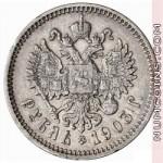 1 рубль 1903