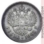 1 рубль 1905