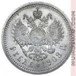1 рубль 1908