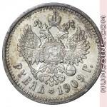 1 рубль 1909