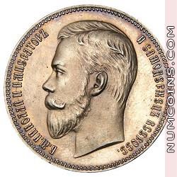 1 рубль 1910