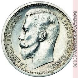 1 рубль 1912