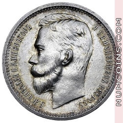 1 рубль 1913 ЭБ