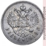 1 рубль 1913 ВС