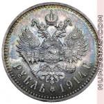 1 рубль 1914