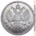 1 рубль 1915