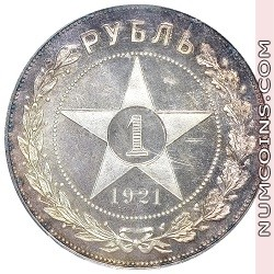 1 рубль 1921