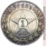 1 рубль 1922 АГ