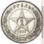 1 рубль 1922 ПЛ