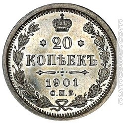 20 копеек 1901 АР