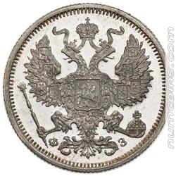 20 копеек 1901 ФЗ