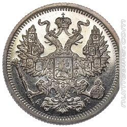 20 копеек 1905