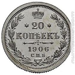 20 копеек 1906