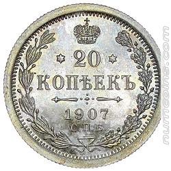 20 копеек 1907