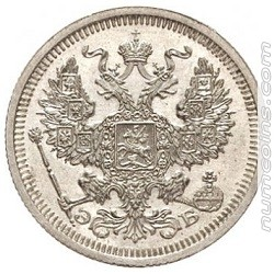 20 копеек 1908