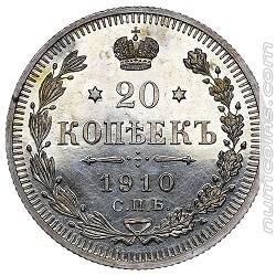 20 копеек 1910