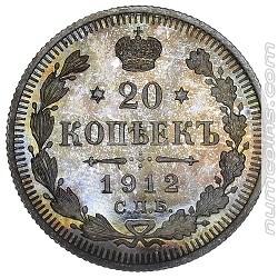 20 копеек 1912 ЭБ