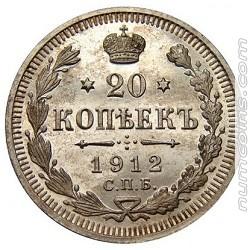 20 копеек 1912 ВС