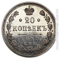 20 копеек 1913 ЭБ