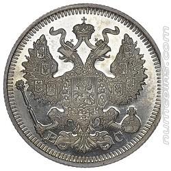 20 копеек 1913 ВС