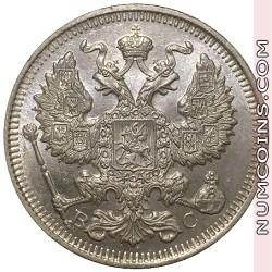 20 копеек 1914