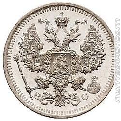 20 копеек 1915