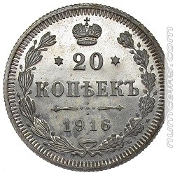 20 копеек 1916