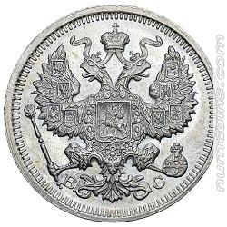 20 копеек 1917