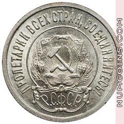 20 копеек 1921