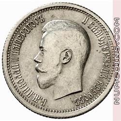 25 копеек 1895