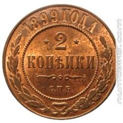 2 копейки 1899
