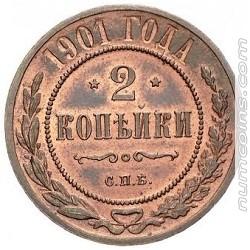 2 копейки 1901
