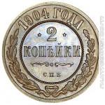 2 копейки 1904