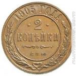 2 копейки 1905