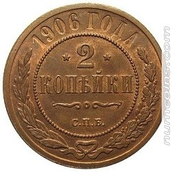 2 копейки 1906