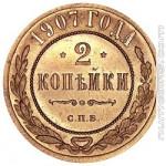 2 копейки 1907