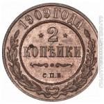 2 копейки 1909