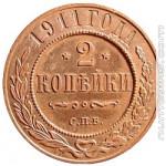 2 копейки 1911