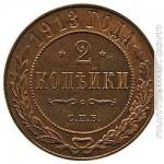 2 копейки 1913
