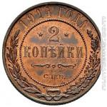2 копейки 1914