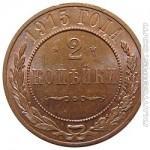 2 копейки 1915