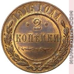 2 копейки 1916