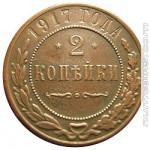 2 копейки 1917