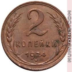 2 копейки 1924 рубчатый гурт